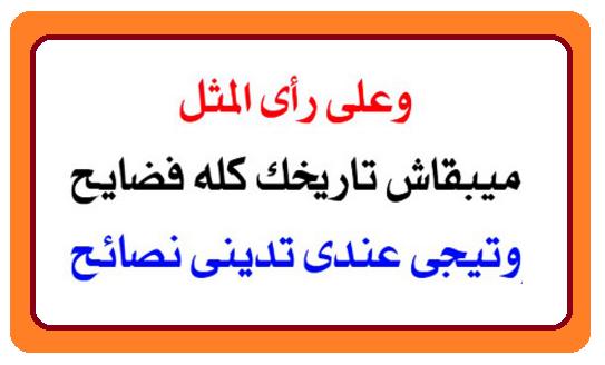 صور امثال شعبية مصرية قليلة الادب , ما لا تعرفه عن الامثال الشعبيه