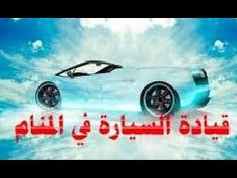 صور تفسير حلم سواقة السيارة , معنى سواقة السيارات فى المنام