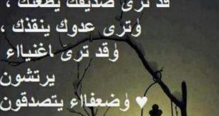 بالصور خواطر عامه قصيره , اجمل العبارات المختلفه 10430 15 310x165