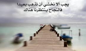 بالصور خواطر عامه قصيره , اجمل العبارات المختلفه 10430 3