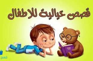 صورة قصص لاطفال الروضة , اهميه القصص لاطفال الروضه