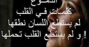 بالصور عتاب فراق الحبيب , اجمل صور العتاب الحزينه 10471 15 310x165