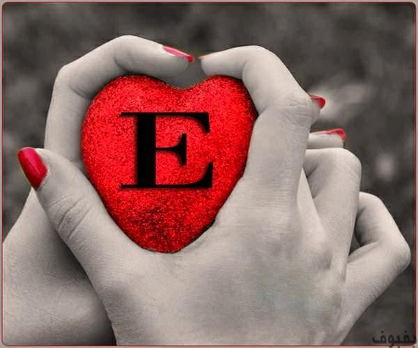 حرف E على شكل قلب