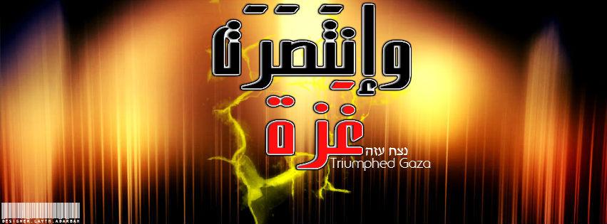 بالصور صورة شعار النصر , اجمل الصور عن الانتصارات 10500 9