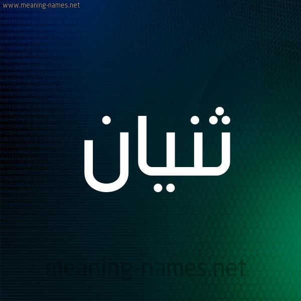 صورة معني اسم ثنيان , ما لا تعرفه عن معاني الاسماء 10510 2