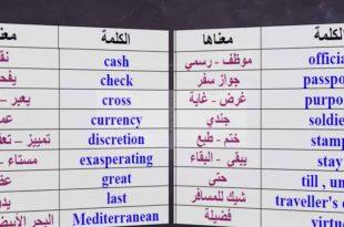 بالصور كلمات انجليزيه مهمه للتحدث , اهميه اللغه الانجليزيه في حياتنا 10523 14 310x205