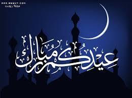 بالصور بوستات فيس للعيد , اروع البوستات المختلفه 10574 1