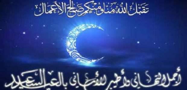 بالصور بوستات فيس للعيد , اروع البوستات المختلفه 10574 2