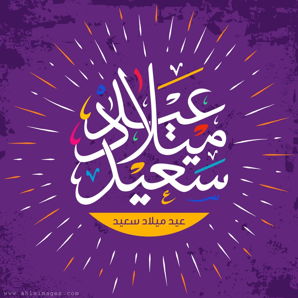 بالصور بوستات فيس للعيد , اروع البوستات المختلفه 10574 4