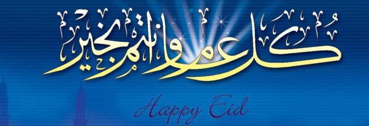 بالصور بوستات فيس للعيد , اروع البوستات المختلفه 10574 6