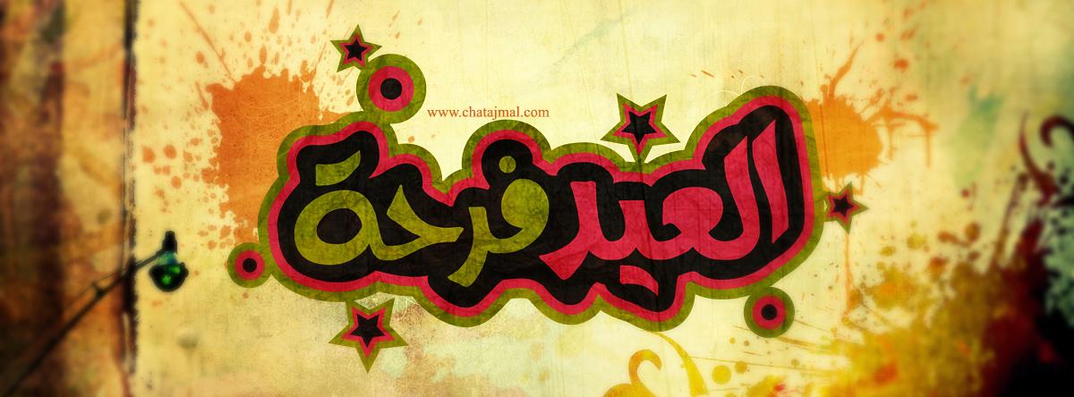 بالصور بوستات فيس للعيد , اروع البوستات المختلفه 10574 8