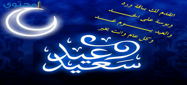 بالصور بوستات فيس للعيد , اروع البوستات المختلفه 10574