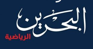 تردد قناة البحرين الرياضية , متابعة كرة القدم على البحرين الرياضية