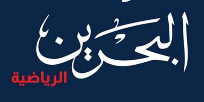 بالصور تردد قناة البحرين الرياضية , متابعة كرة القدم على البحرين الرياضية 3946 1 660x330