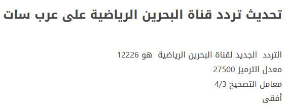صورة تردد قناة البحرين الرياضية , متابعة كرة القدم على البحرين الرياضية