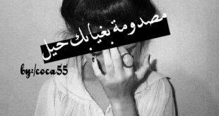 بالصور صور بنات مخنوقه , دموع بنوتات حزينة وموجوعة 3953 13 310x165
