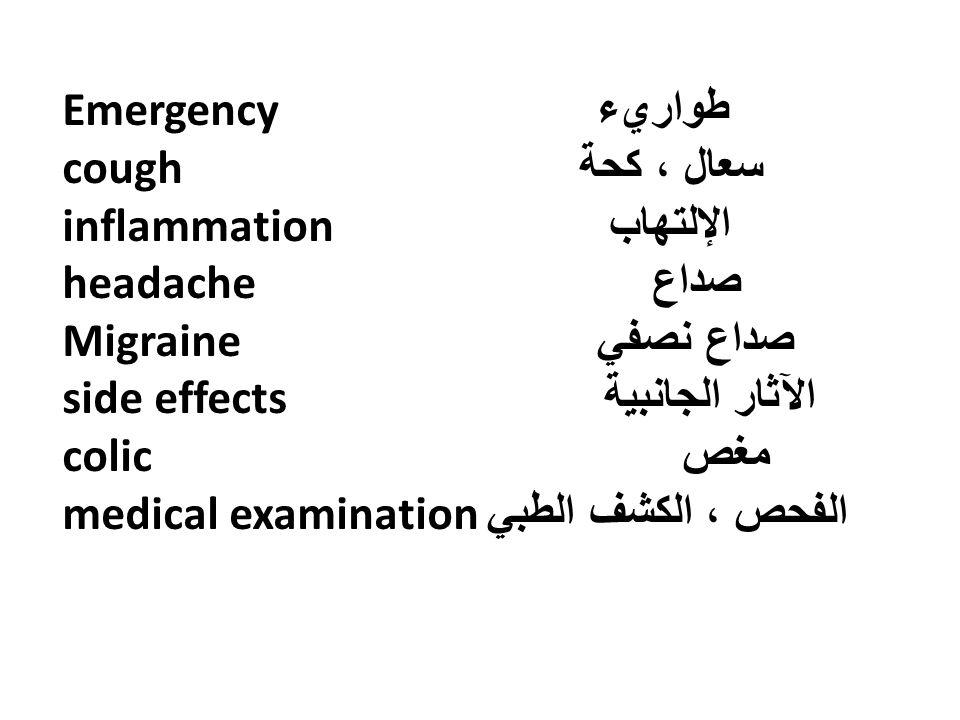 مصطلحات وأختصارات في التمريض