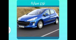 سيارة بحرف الباء , حل لغز عربية بحرف البه