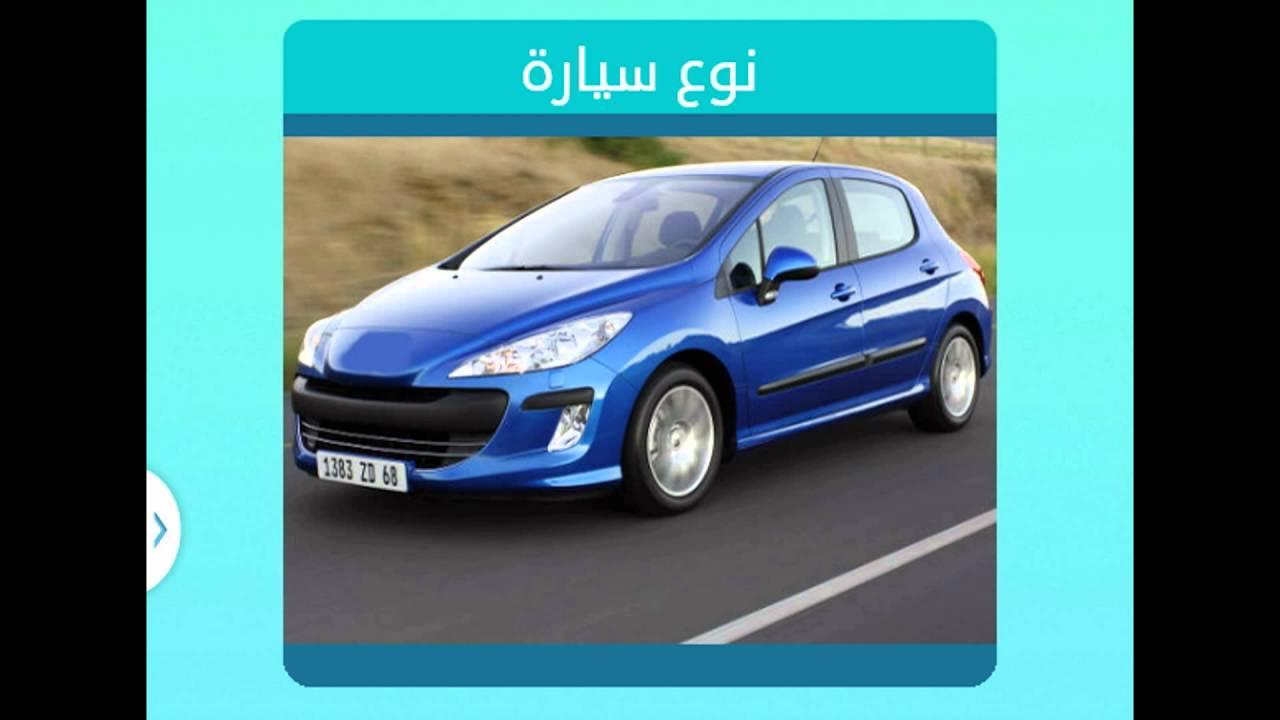 صورة سيارة بحرف الباء , حل لغز عربية بحرف البه