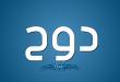 بالصور معنى كلمة الدوح , تفسير معني الدوح بالعربي 4065 1 110x75