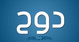 بالصور معنى كلمة الدوح , تفسير معني الدوح بالعربي 4065 1 310x165