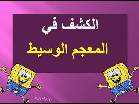 صور معنى كلمة الدوح , تفسير معني الدوح بالعربي