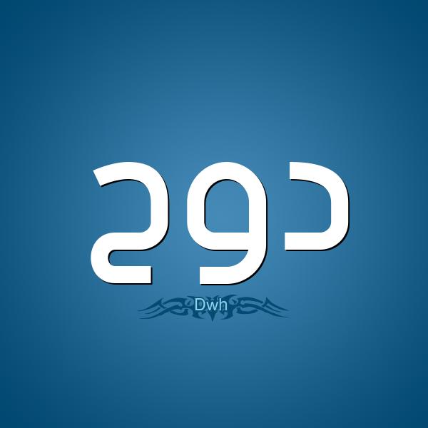 صورة معنى كلمة الدوح , تفسير معني الدوح بالعربي