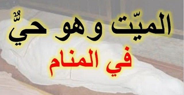 صور تفسير حلم رؤية الميت حي في المنام , شفت حد عزيز ميت عايش في منامك