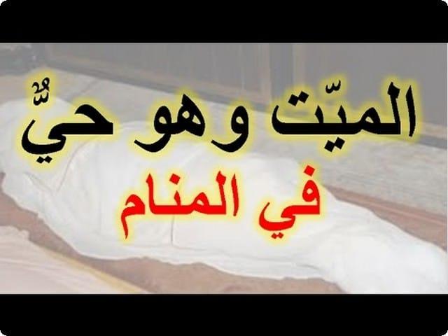 صورة تفسير حلم رؤية الميت حي في المنام , شفت حد عزيز ميت عايش في منامك