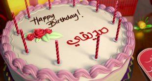 تهنئة عيد ميلاد صديق عزيز , اجمل مباركات وتهاني للاصحاب المقربين