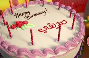 صورة تهنئة عيد ميلاد صديق عزيز , اجمل مباركات وتهاني للاصحاب المقربين