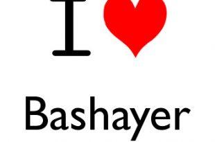 صور اسم بشاير بالانجليزي , صور مكتوب عليها بشاير باللغة الانجليزية