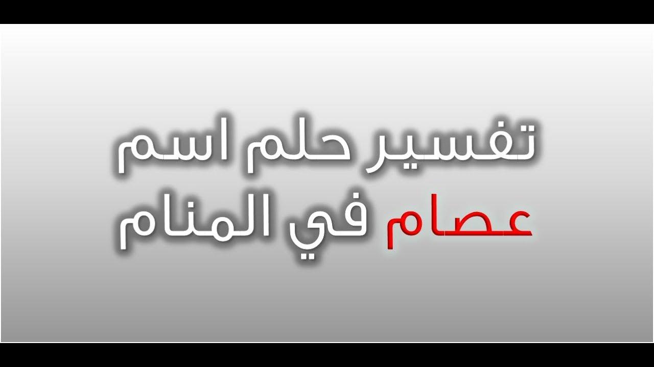صورة اسم عصام في المنام , حلمت ان شوفت اسم عصام