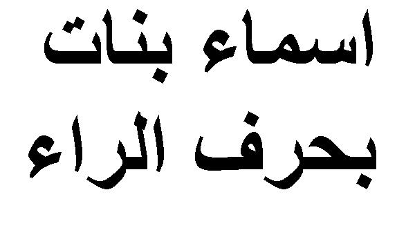 صور اسماء بنات بحرف الراء , اجمل اسامي بنوتات بتبدا بحرف ال ر