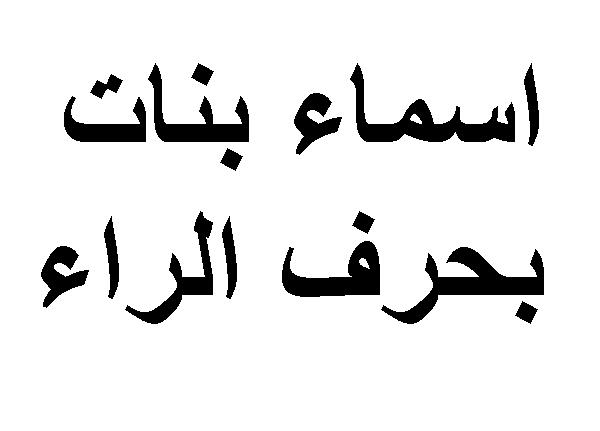 صورة اسماء بنات بحرف الراء , اجمل اسامي بنوتات بتبدا بحرف ال ر