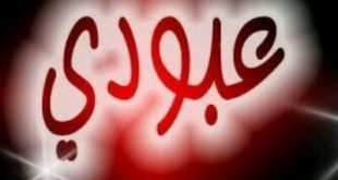 صور اسم عبودي , اجمل وارق رمزيات عليها اسم عبودي