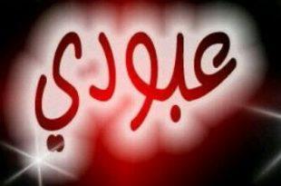 صور صور اسم عبودي , اجمل وارق رمزيات عليها اسم عبودي