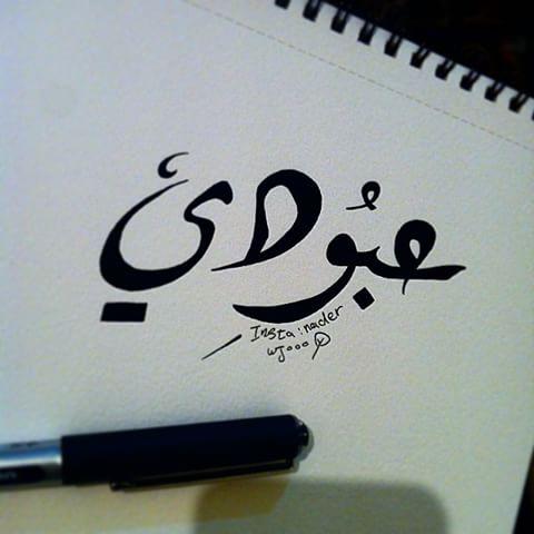 صورة صور اسم عبودي , اجمل وارق رمزيات عليها اسم عبودي