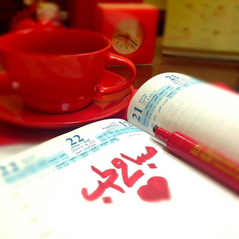 صورة صباح الرومانسية والحب , جميلة اللحظات الرومانسية على الصبح