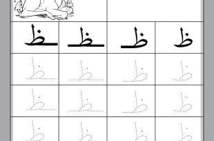 صورة اوراق عمل الحروف العربية , ورق تخطيط وكتابة الحروف