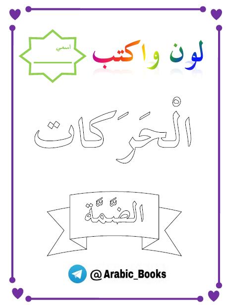 صور اوراق عمل الحروف العربية , ورق تخطيط وكتابة الحروف