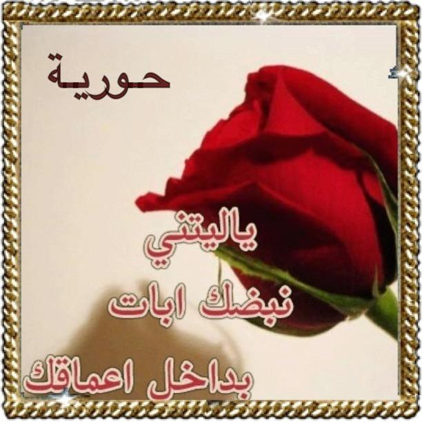صور معنى اسم حورية , حورية وجمال الاسم دا وروعته