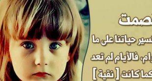 بالصور كلمات جميلة عن الطفل , جمل روعة تتقال عن البيبهات 4141 11 310x165