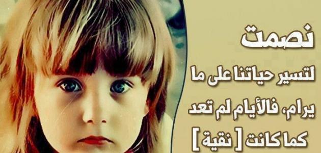 صور كلمات جميلة عن الطفل , جمل روعة تتقال عن البيبهات
