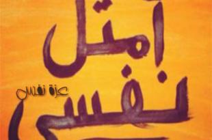 صورة برودكاست عزة نفس , صور جميلة بتعبر عن عزة النفس والكرامة