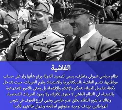 صور ما هي الفاشية , معني كلمة الفاشية بالعربي