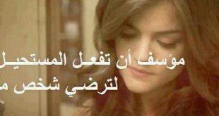 كلام عتاب الحبيب , صور معاتبة ملهاش حل هدوخ حبيبك