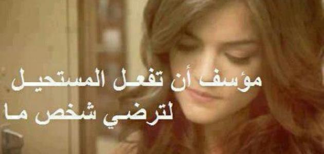 صور كلام عتاب الحبيب , صور معاتبة ملهاش حل هدوخ حبيبك