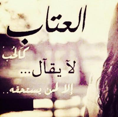 كلام عتاب الحبيب , صور معاتبة ملهاش حل هدوخ حبيبك - المرأة العصرية
