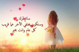 صورة رسائل حب وغرام , مسجات رومانسية عن العشق والهوى